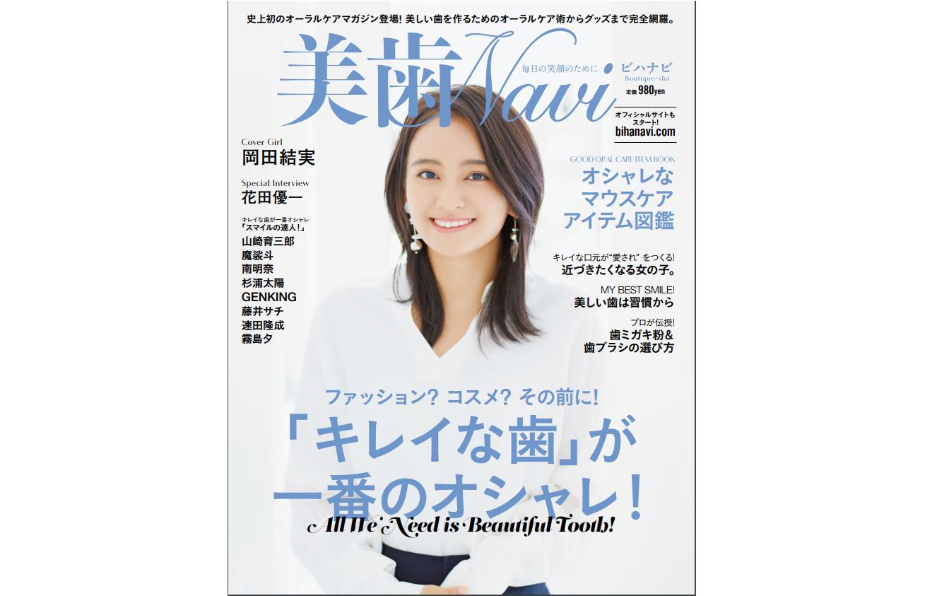 美歯NAVI表紙